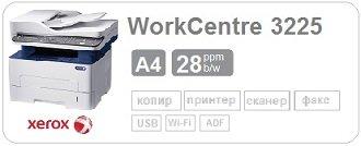 ЧБ. МФУ Xerox WorkCentre 3225DNI