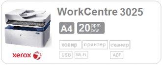 ЧБ. МФУ Xerox WorkCentre 3025
