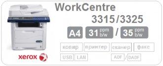 Чб. МФУ  Xerox WorkCentre 3315DN, WorkCentre 3325DN