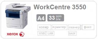 Чб МФУ Xerox WC 3550