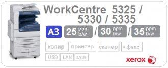 Чб МФУ Xerox WorkCentre 5325/5330/5335