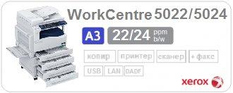 Чб МФУ Xerox WorkCentre 5022D, 5022DN, 5024D, 5024DN