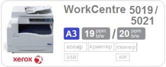 Чб МФУ  Xerox WorkCentre 5019/5021