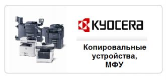 Копировальные устройства / МФУ  KYOCERA
