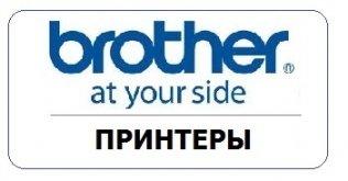 Принтеры Brother