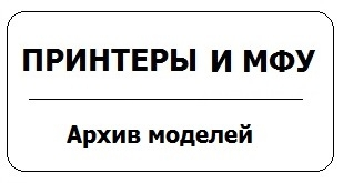Архив принтеров и МФУ