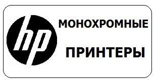 Монохромные принтеры Hewlett-Packard
