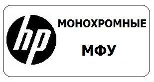 Монохромные МФУ Hewlett-Packard