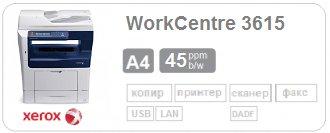 Монохромное МФУ Xerox WorkCentre 3615