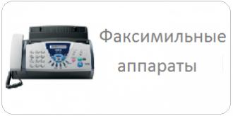 Факс аппараты