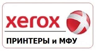 Принтеры и МФУ Xerox