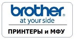 Оборудование  Brother