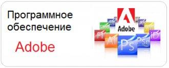Программное обеспечение Adobe